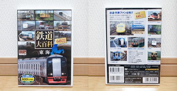賞品3・鉄道大百科DVD