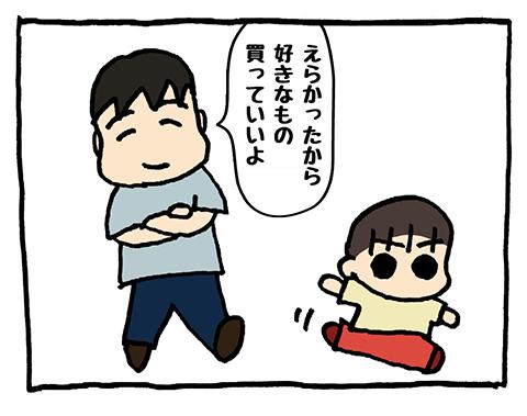 「ごほうび」1コマ目