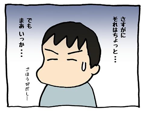 「ごほうび」3コマ目