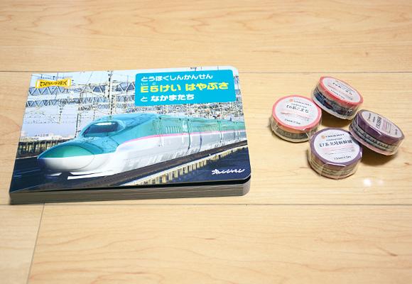 新幹線のマスキングテープ