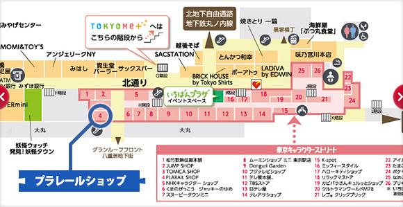 東京一番街・地図