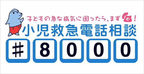小児救急電話相談(#8000)