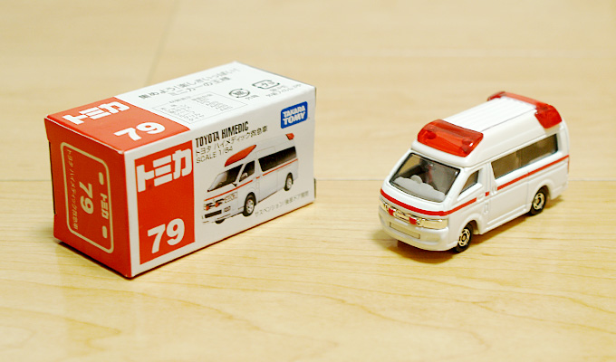 トミカ・救急車