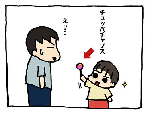 「ごほうび」2コマ目